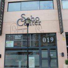 Soho Center